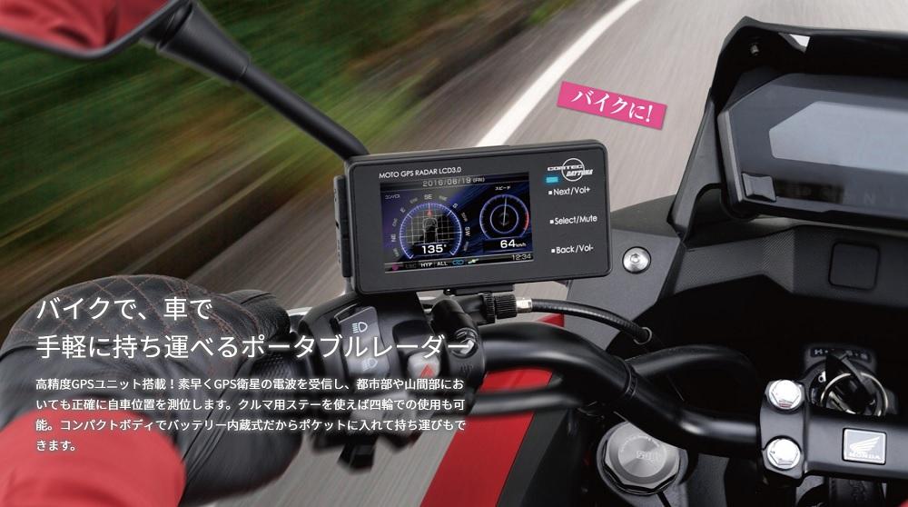 moto gps radar lcd 3.0 ファームウェア