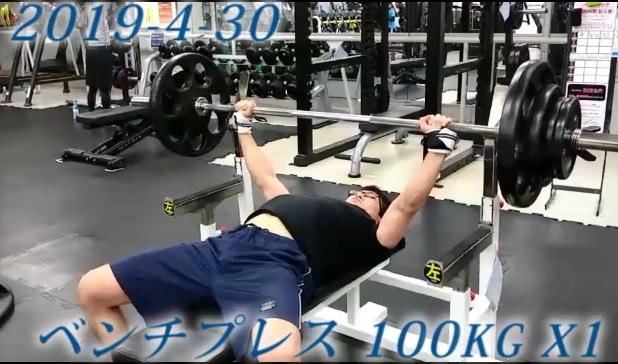 自分を追い込む!筋トレブログ~ベンチプレス100kg達成~
